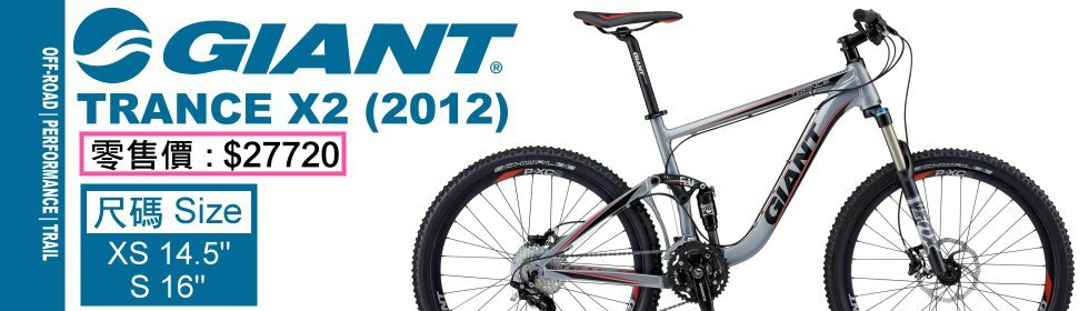 Giant 2012 trance x2