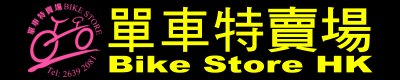 單車特賣場 Bike Store HK